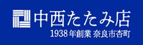 1938年創業 奈良市杏町 中西たたみ店 夫婦二人の小さな畳屋
