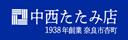 1938年創業 奈良市杏町 中西たたみ店
