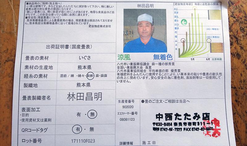 林田昌明さんエコファーマーい草農家さん 奈良中西たたみ店