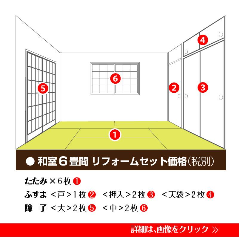 奈良和室リフォームプラン