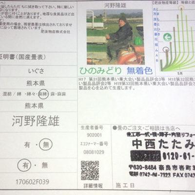 河野隆雄さん熊本いぐさ農家さん 中西畳店
