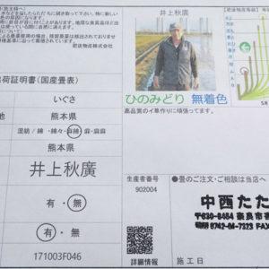 井上秋廣さんイグサ農家熊本八代