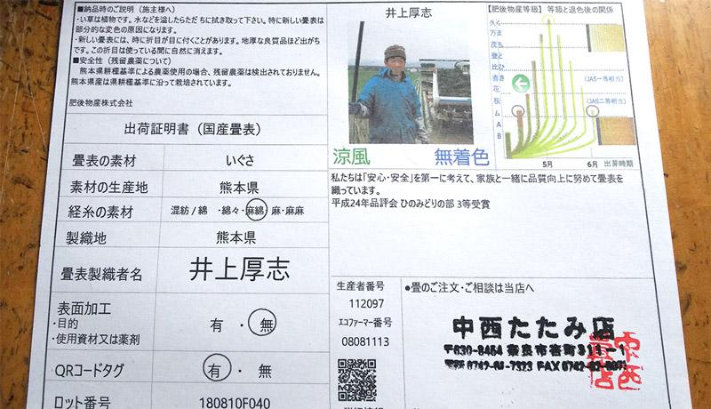 井上厚志さん熊本八代イグサ農家さん