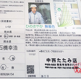 石橋幸浩さんイグサ農家の畳表