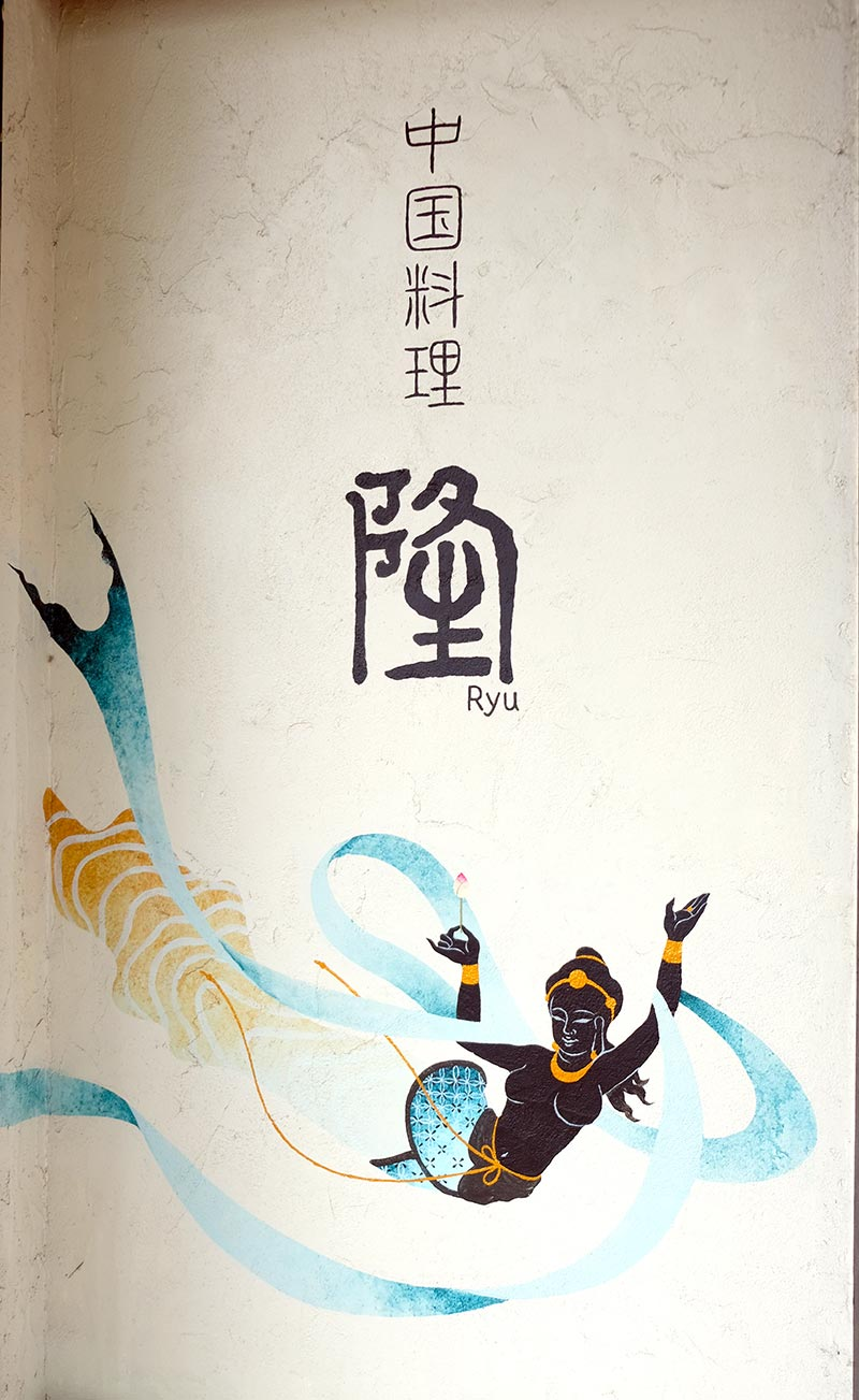 中国料理隆