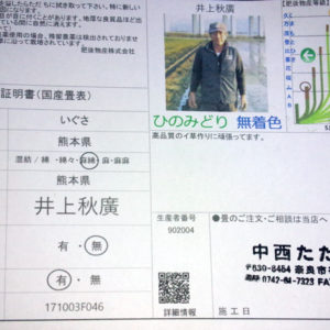 井上秋廣さん熊本イグサ農家