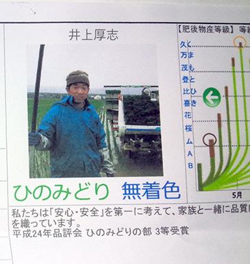 井上厚志さん国産畳イグサ農家熊本八代