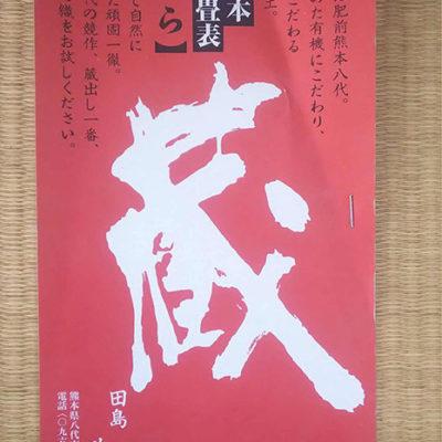 肥後熊本無着色畳表「くら」田島功一朗さんの畳表にて表替え