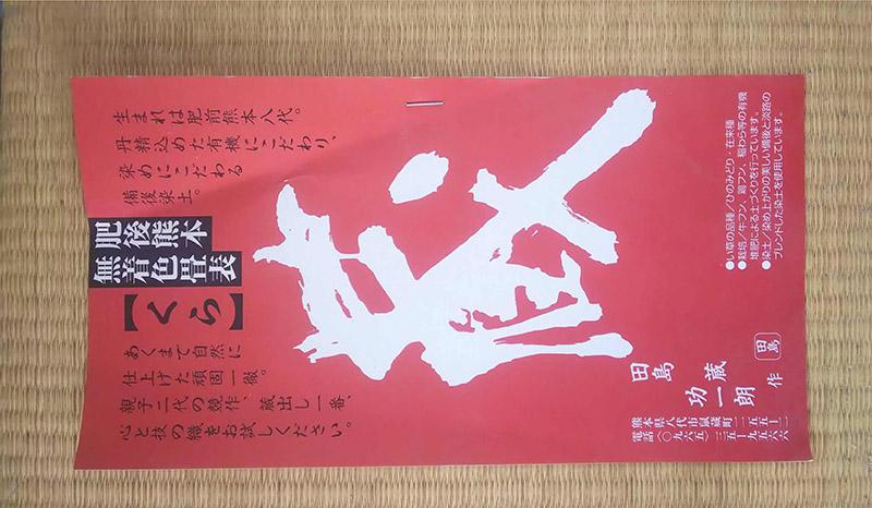 田島功一朗さんの畳表をつかいました