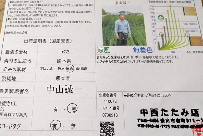 熊本イグサ農家中山誠一さんの畳表