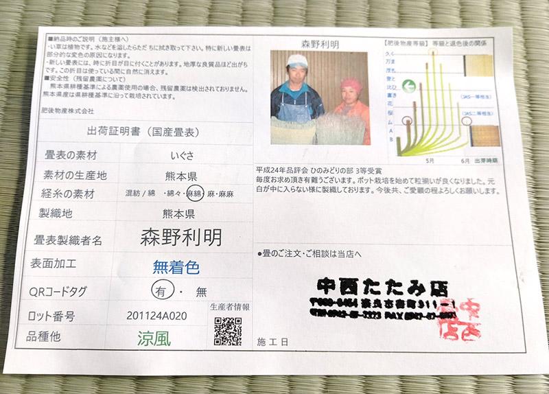 熊本イグサ農家森野利明さんの畳表