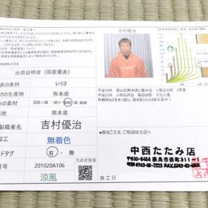 熊本八代いぐさ農家 吉村優治さん