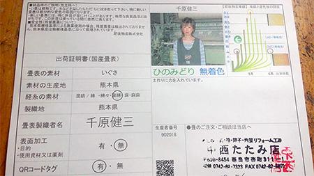 千原健三さん熊本い草農家の畳表 奈良